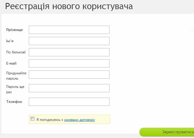 Реєстрація домена pp.ua 1_02