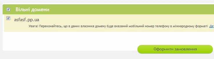 Реєстрація домена pp.ua 1_03