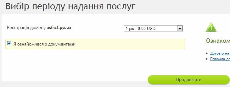 Реєстрація домена pp.ua 1_04