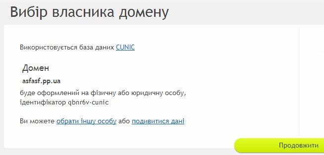 Реєстрація домена pp.ua 1_05