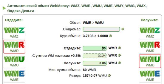 Обмін рублів на гривні (WebMoney)