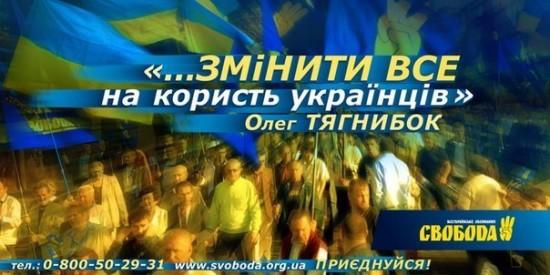 Політична партія ВО Свобода
