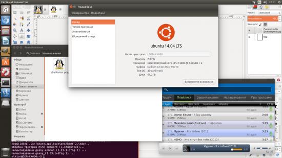 Ubuntu Linux на моєму ПК