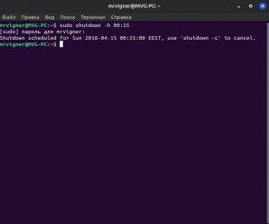 Автоматичне вимкнення комп'ютера на Ubuntu