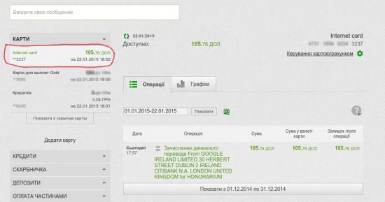 Зарахування виплати Адсенсу на Приват24