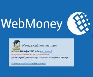 Початковий атестат WebMoney