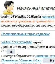 Початковий атестат вебмані