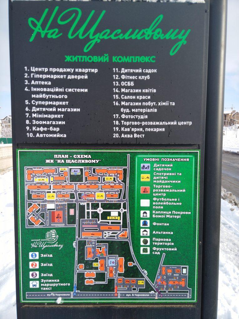План житлового комплексу «На Щасливому»