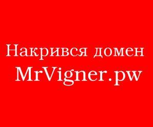 Домен MrVigner.pw накрився, тепер блог вестиму тут
